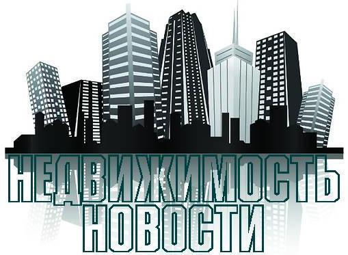 Аренда квартир в Москве - новости рынка коммерческой и жилой недвижимости