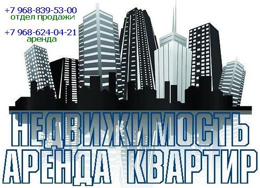 Аренда квартир в Москве. Сдать, снять квартиру, комнату на длительный срок.
